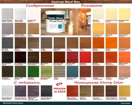 «Wood Wax» цвета